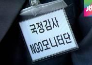 [국감 인사이드] 국감 NGO 모니터단, 중간 성적표 공개!