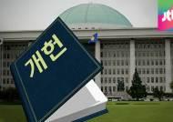 """개헌론 사방으로 불똥…야 """"개헌 막는 건 독재적 발상"""""""