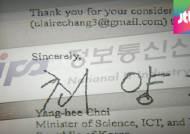 정보통신산업진흥원, 외국기업 상대로 장관 서명 '위조'