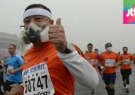 베이징 스모그 속 마라톤 대회…'마스크 대회' 오명도