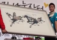 """[2014 위아자 나눔장터] """"가보로 물려줄 것"""" … 박 대통령 분청사기 700만원에 낙찰"""