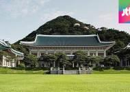 [여당] 개헌론 이어 연금개혁으로 충돌한 청와대-여당