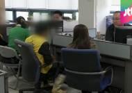 해경에게 '흉기 저항'한 중국 선원 3명 구속영장 신청