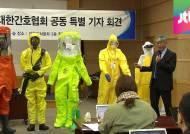 """'교육' 없이 방역복만…의료계 """"에볼라 대응 준비 부족"""""""