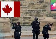 캐나다 국회의사당서 무장 괴한 총격…IS 테러 가능성