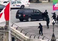 """캐나다 수도서 동시 다발 총격사건…""""IS 테러 가능성"""""""