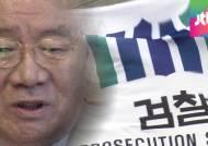 검찰 '선순위채권' 밝히지 않은 이유는?…의혹 키운 해명