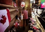 캐나다, 의사당 총격 사건 단독 범행…'자생적 테러범'