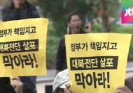 임진각서 대북전단 살포 강행…충돌 끝에 결국 무산