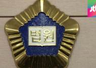 '수원 노숙소녀 살해' 누명 피해자들 '국가배상' 판결