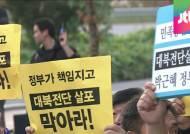 """""""대북전단 계속 살포"""" 입장 발표에도…정부는 '뒷짐'"""