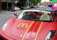 햄버거는 페라리를 타고…맥도날드의 초특급 이벤트