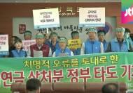 """온건 노조도 """"정권 심판""""…공무원연금 개혁 강력 반발"""