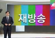[앵커브리핑] 국감과 '재방송'…어김없이 반복된 구태
