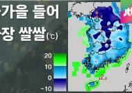 [날씨] 올가을 들어 가장 '쌀쌀'…큰 일교차