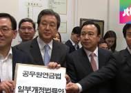 새누리, 공무원연금법 당론 발의…158명 전원 서명