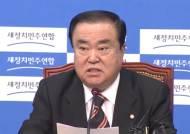 """문희상 """"박 대통령 시정연설 정례화 잘한 일…공무원연금 개혁은 밀어붙일 일 아냐"""""""