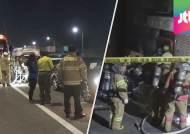 서울 북부간선도로서 4중 추돌사고 발생…4명 부상