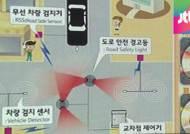 접근하면 LED '반짝'…서울에 '똑똑한 신호등' 운영