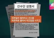 선수·구단 정면충돌 … 길 잃은 롯데