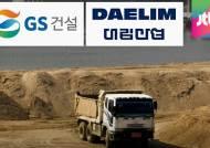 """대법원 """"4대강 공사 담합 건설업체에 과징금 부과 정당"""""""