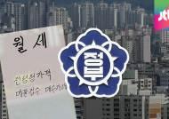 취업준비생 월세 대출…서민 주거비 부담 완화 추진