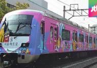 라바 열차 타고 돌자, 서울 한 바퀴