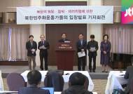"""탈북자 단체 """"비공개로 대북전단 계속 살포하겠다"""""""