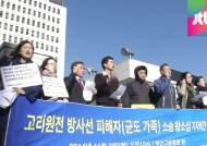 [뉴스브리핑] '원전 암 유발' 배상 판결에 모두 항소