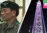 [청와대] '애기봉 철거'·'미군 잔류'…군의 3대 미스터리