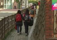서울도 내년부터 9시 등교 추진…맞벌이 학부모 '우려'