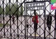 독일, 나치 수용소 '문짝' 하룻밤새 사라져…경찰 수사