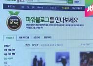 공정위, 파워블로거에 '뒷돈' 준 4개사에 과징금 부과
