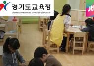 경기교육청, 누리과정 예산 삭감…보육료 지원 중단 위기