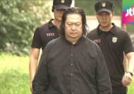[뉴스브리핑] 유대균 징역 3년…전양자 집행유예 선고