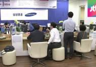 삼성SDS주 공모 첫날 경쟁률 20대1