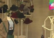 피팅 강요·성추행…반발하면 패션업계서 '축출' 당하기도