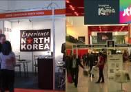 런던서 벌어진 남북 '관광 대전'…세계인들의 선택은?