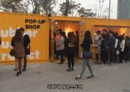신개념 마케팅, '팝업스토어'