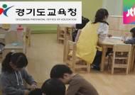경기교육청, 누리과정 예산 '싹둑'…타 교육청 확산 가능성