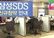 '대박 예감' 삼성 SDS 공모주 청약, 첫날부터 북적북적