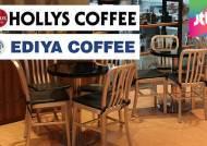 거짓·과장 광고로 커피 가맹점 모은 이디야·할리스