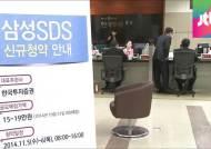삼성SDS 공모주 청약 마감…'수천억대 돈방석' 논란도