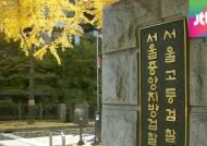 검찰, 간첩수사 효율성 위해서 '한국판 애국법' 추진