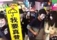 홍콩 민주화 시위 41일째…경찰 vs 시위대 대립 재격화