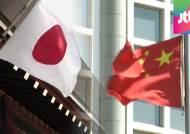 중국, 일본과 돌연 정상회담 합의…우리 정부 '당황'