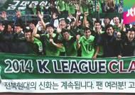 """전북, K리그 통산 3번째 우승…최강희 """"팬 성원 덕분"""""""