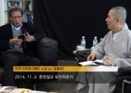 [혜민 스님의 여운이 있는 만남] 유홍준 교수와 함께