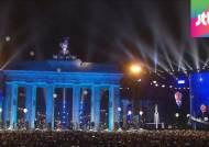 """베를린 장벽 붕괴, 25년 전 그날…""""자유와 희망의 상징"""""""