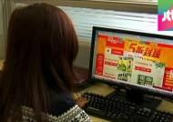 중국 싱글스데이에 알리바바 '대박'…하루 매출 10조원